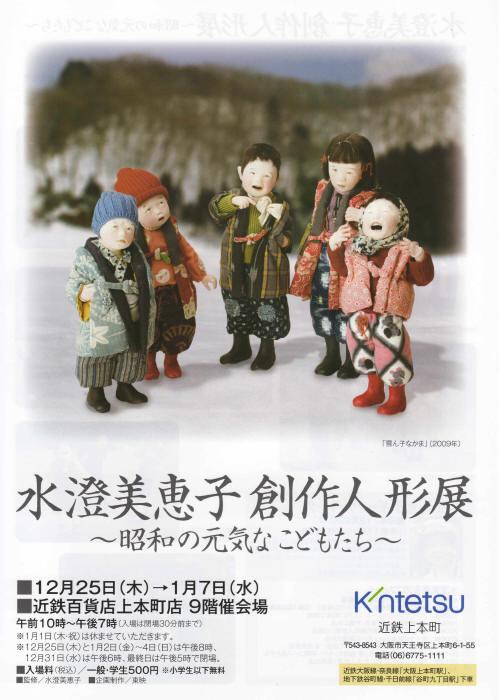 水澄美恵子創作人形展_c0183903_11384064.jpg