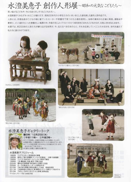 水澄美恵子創作人形展_c0183903_11385362.jpg