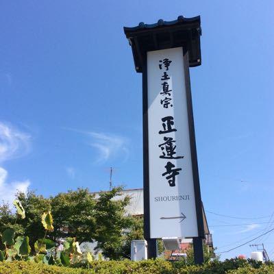正蓮寺の新しい墓地「はすのさと」_b0188106_23153193.jpg