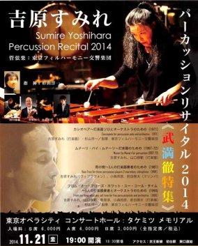 「吉原すみれ パーカッションリサイタル2014」_c0051620_6345112.jpg