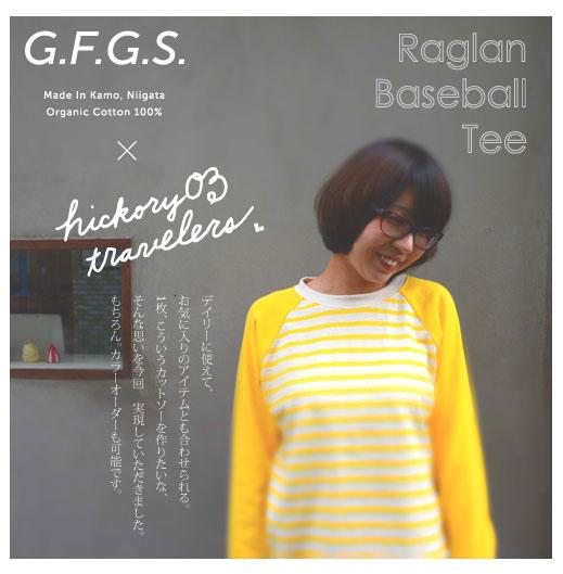 「G.F.G.S. DESIGN LAB. in hickory03travelers」開催中、今週末は!&オリジナルモデル!_e0031142_19394557.jpg