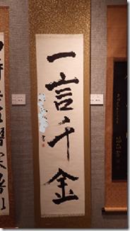~浦安市美術展に多機能型事業の利用者さんが鑑賞に行きました!~_f0041153_927476.png