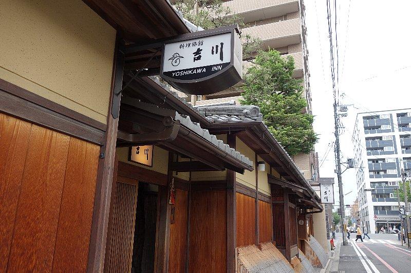 料理旅館・天ぷら 吉川_c0112559_1612599.jpg