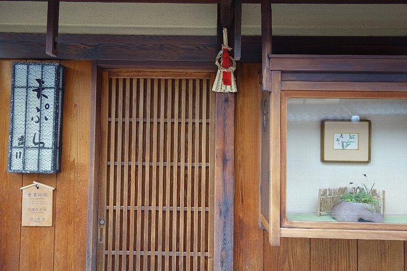 料理旅館・天ぷら 吉川_c0112559_1613285.jpg