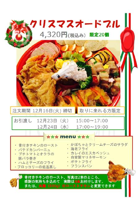 ☆クリスマスオードブル☆_b0215460_1342674.png