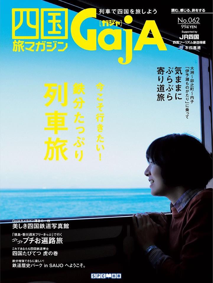 【見本誌いただきました】四国旅マガジンGajA 062号_d0072163_1654672.jpg