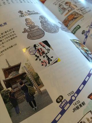 【見本誌いただきました】四国旅マガジンGajA 062号_d0072163_16582798.jpg