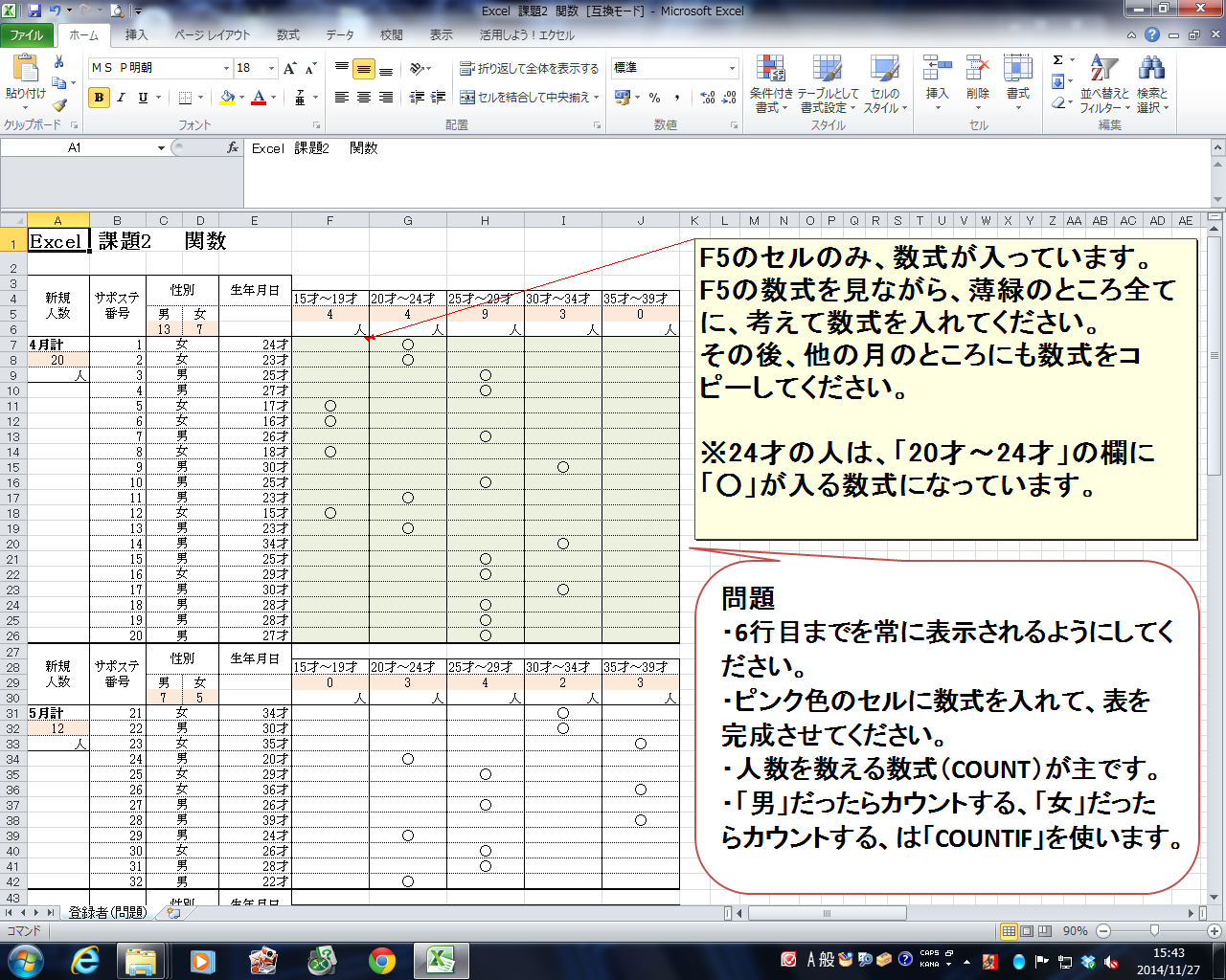 パソコン教室 Excel 8回目_c0204368_1552326.png