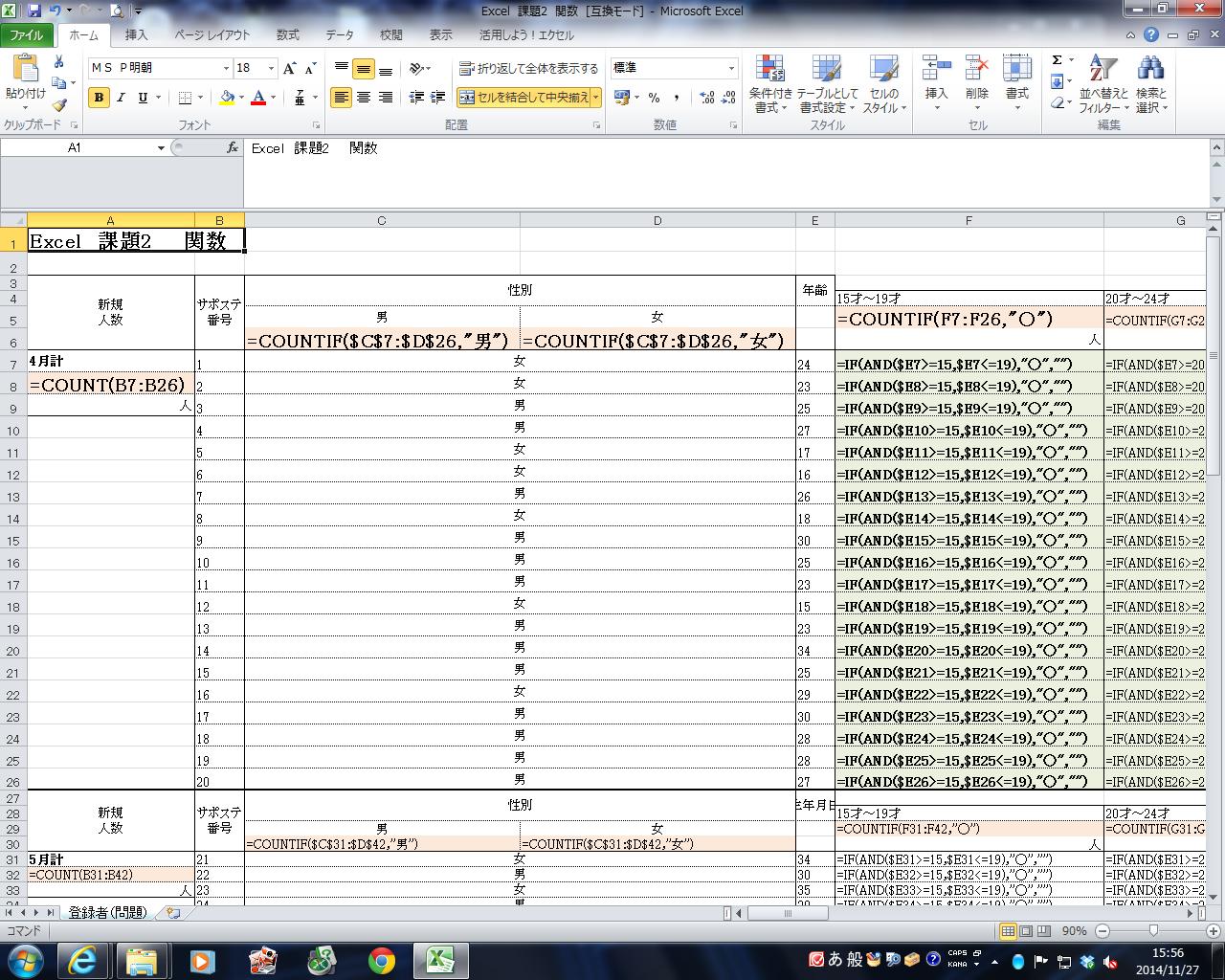 パソコン教室 Excel 8回目_c0204368_1558559.png