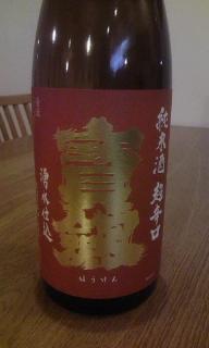 日本酒入荷_b0240676_17463512.jpg
