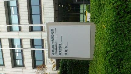 労働保険事務組合研修 ~ 東京 ~_e0332178_11175085.jpg