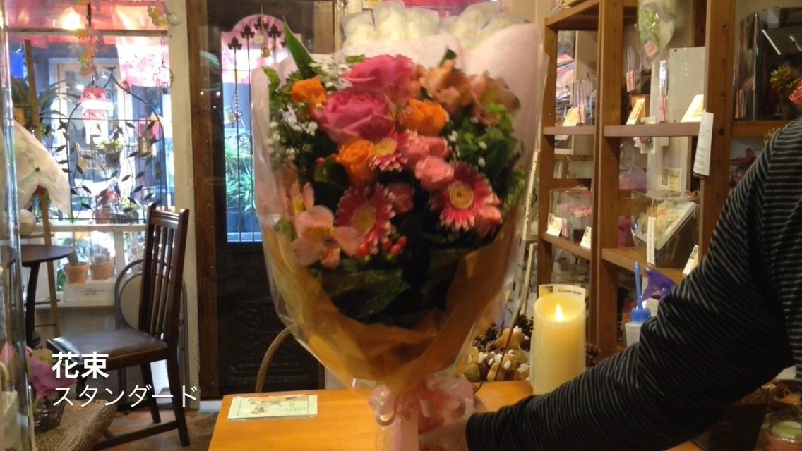 花束 スタンダード ✿5.400-税込み。大阪難波なんばの花屋動画。_b0344880_18245354.jpg