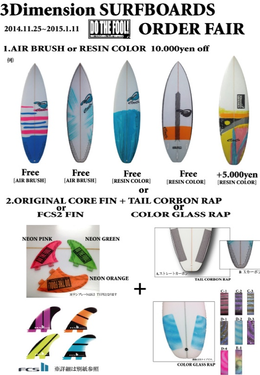 ...3Dimension surfboards   オーダーフェアー2014..._b0176483_15153427.jpg