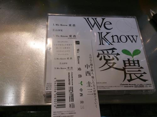 中西圭三さんのCD_a0075684_0561890.jpg
