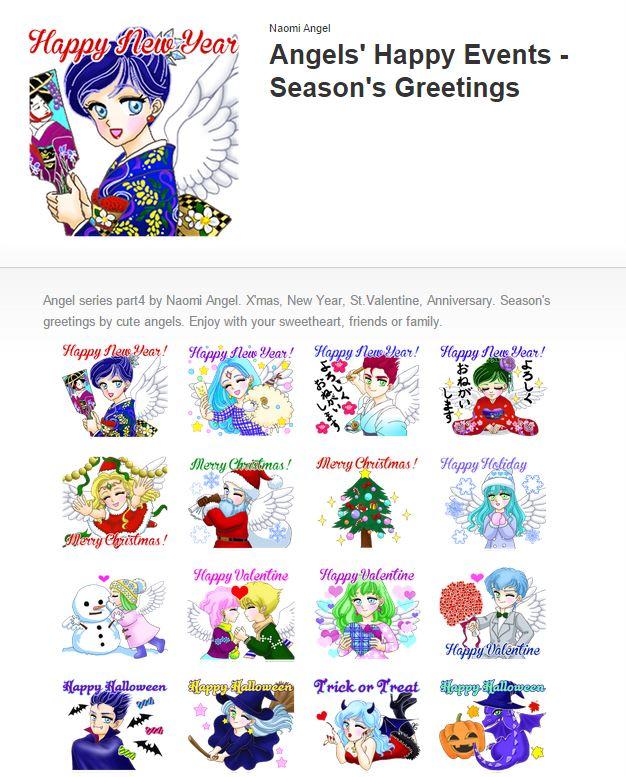 Naomi AngelのLINEスタンプ「天使たちの楽しいイベントー季節のあいさつ」販売開始♪_f0186787_23185635.jpg