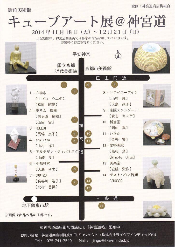 キューブアート@神宮道_c0100195_11174829.jpg