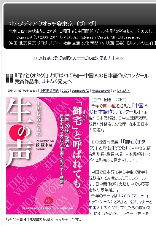 最新刊『「御宅」と呼ばれても』、小林さゆりさんのブログに紹介された_d0027795_10261233.jpg