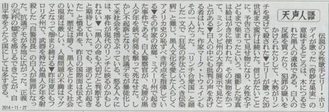 2014年11月27日 沖縄県立工業高等学校関東地区同窓会ウォーキング その11_d0249595_7352432.png