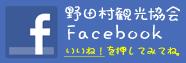 野田村観光協会のFacebookにアクセス