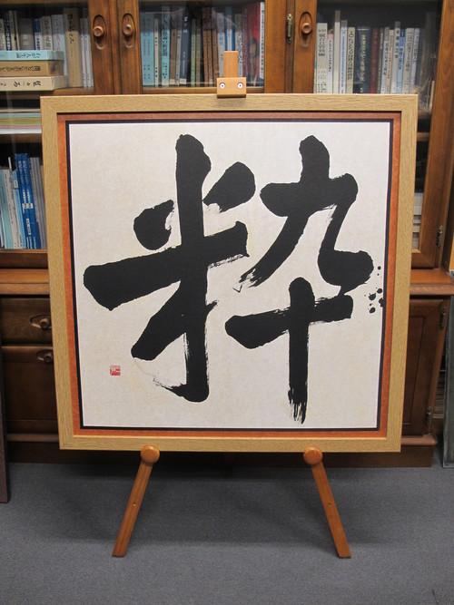 創設九十周年の記念ロゴ「粋」の書をイーゼル・画架に掲げました_c0075701_21321648.jpg