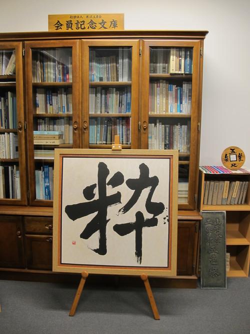 創設九十周年の記念ロゴ「粋」の書をイーゼル・画架に掲げました_c0075701_21321920.jpg