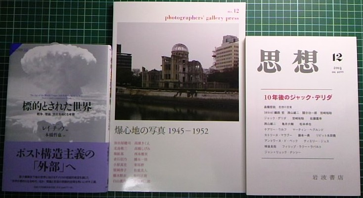 「思想」2014年第12号「10年後のジャック・デリダ」、ほか_a0018105_1640740.jpg
