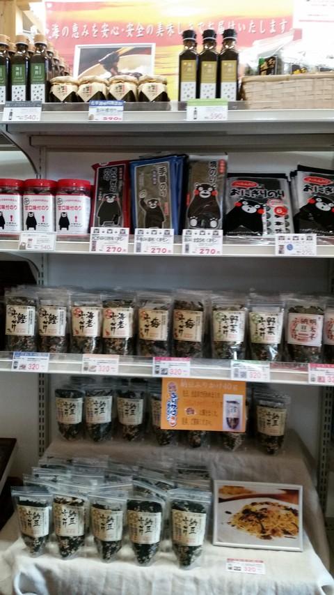 熊本市城南地域物産館【火の君マルシェ】_e0184224_1457302.jpg