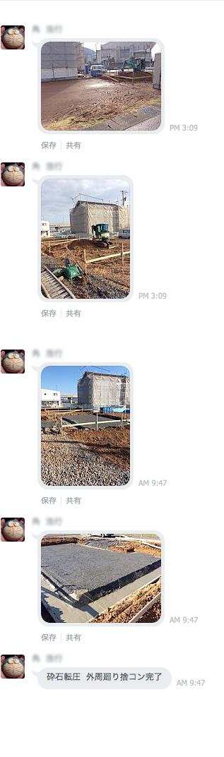 LINEで工事監理!!_f0165030_14373016.jpg