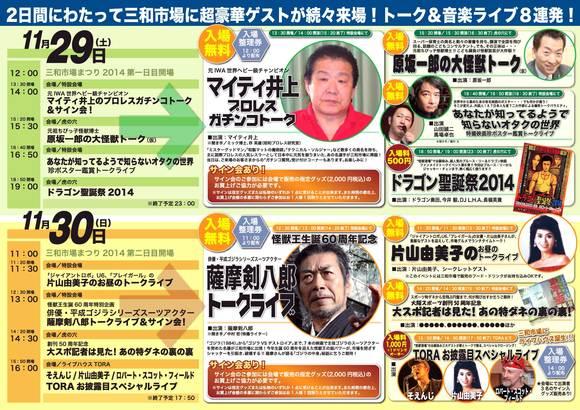 11月29日30日は「三和市場まつり」_a0196732_0115625.jpg