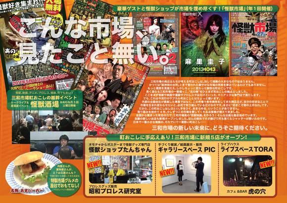 11月29日30日は「三和市場まつり」_a0196732_0165912.jpg