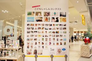 ロフト×カメラ日和「こども写真コンテスト」入賞作品展開催中!_b0043961_1432283.jpg