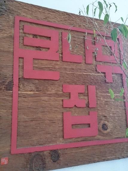 韓牛キムパ 大邱_b0060363_0244874.jpg