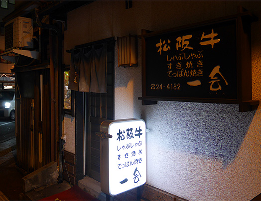 「一会 北浦和」の画像検索結果