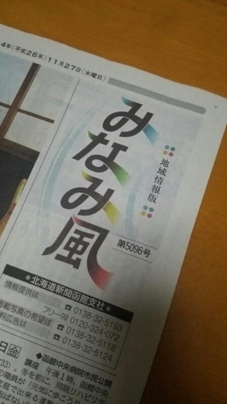 今朝の函館_b0106766_692218.jpg