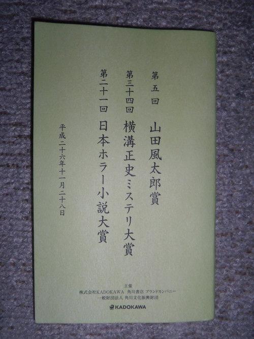 今夕は、角川三賞で東京會舘へ・・・。_c0198869_2129568.jpg