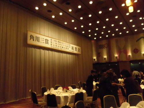 今夕は、角川三賞で東京會舘へ・・・。_c0198869_21302151.jpg