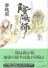 『陰陽師/蛍火ノ巻』 夢枕獏_e0033570_21095528.jpg