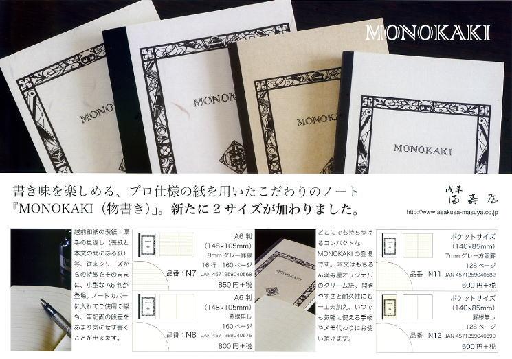 満寿屋 MONOKAKI_e0200879_12152571.jpg