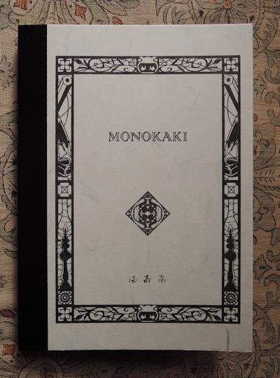 満寿屋 MONOKAKI_e0200879_12154098.jpg