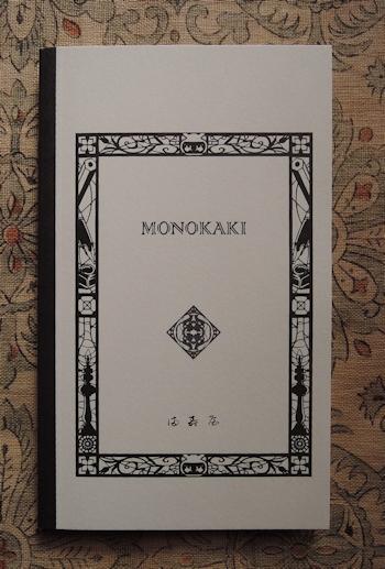 満寿屋 MONOKAKI_e0200879_12163124.jpg
