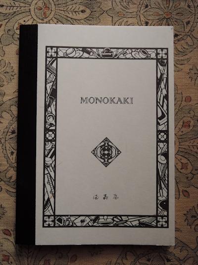 満寿屋 MONOKAKI_e0200879_121666.jpg