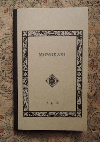 満寿屋 MONOKAKI_e0200879_1217299.jpg