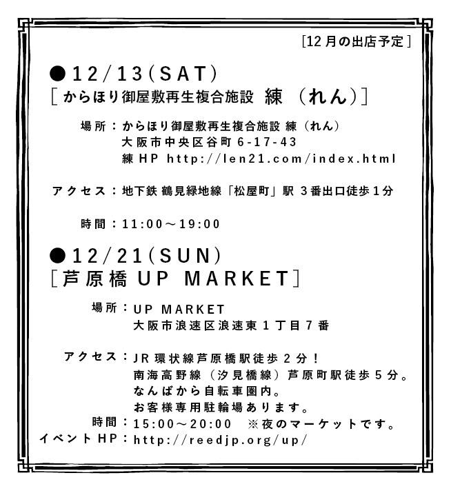 12月の予定、追加です。_c0334395_12304473.jpg