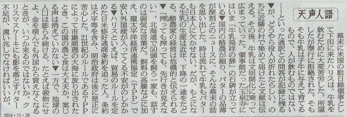 2014年11月28日 沖縄県立工業高等学校関東地区同窓会ウォーキング その12_d0249595_6593650.jpg