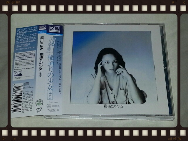 堀川まゆみ / 楡(エルム)通りの少女 + 5_b0042308_0472691.jpg