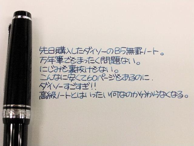 ダイソー・B5無罫ノートと万年筆。_f0220714_9132838.jpg