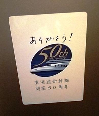 東海道新幹線50周年記念⑦終~プレモル新幹線プリント_b0081121_11575957.jpg
