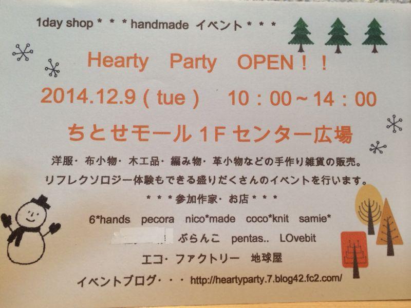 12月9日はHearty Party!!_c0227522_16352431.jpg