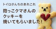 珈琲ミニ食パン!と、事件です!_a0165538_14535057.jpg