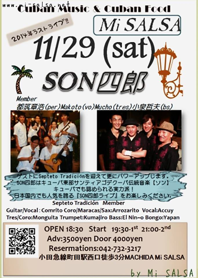 blog;町田ミ・サルサSON四郎 with スペシャルゲスト_a0103940_05020458.jpg